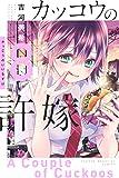 カッコウの許嫁(8) (週刊少年マガジンコミックス)
