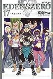EDENS ZERO(17) (週刊少年マガジンコミックス)