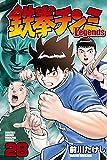 鉄拳チンミLegends(28) (月刊少年マガジンコミックス)