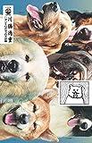 アントロポセンの犬泥棒 (トーチコミックス)