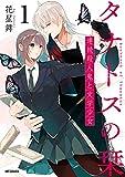 タナトスの栞 連続殺人鬼と文学少女 1 (MFコミックス フラッパーシリーズ)