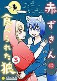赤ずきんに食べられた狼(3) (コンパスコミックス)