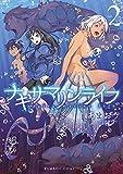 ナギサマリンライフ (2) (バンブーコミックス)