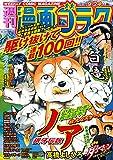漫画ゴラク 2021年 9/24 号