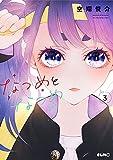なつめとなつめ 3 (コミックELMO)
