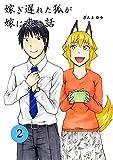 嫁ぎ遅れた狐が嫁に来る話(2)