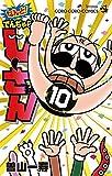 なんと! でんぢゃらすじーさん(10) (てんとう虫コミックス)