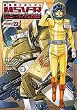 機動戦士ガンダム MSV-R ジョニー・ライデンの帰還(22)(角川コミックス・エース)