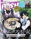 PASH! 2021年 10月号