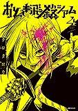 おとぎぶっ殺シアム 4巻 (LINEコミックス)