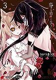 恋する狼とミルフィーユ3 (電撃コミックスNEXT)