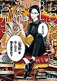おしえて! BLソムリエお兄さん 2 (MFコミックス ジーンシリーズ)