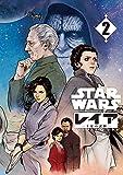 STAR WARS/レイア -王女の試練- 2巻 (LINEコミックス)
