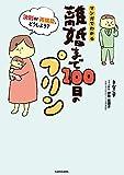 離婚まで100日のプリン マンガでわかる 決別or再構築、どうしよう? (コミックエッセイ)