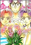 ぼくのマリー (1) (ぶんか社コミックス)