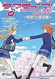 ラブライブ! School idol diary セカンドシーズン05 ~始まりの新学期~ (電撃コミックスNEXT)
