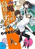 魔法科高校の劣等生 よんこま編(7) (電撃コミックスNEXT)