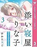 添い寝屋 りな子 3 (マーガレットコミックスDIGITAL)