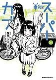 スーパーカブ(6) (角川コミックス・エース)