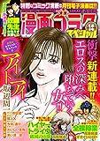 漫画ゴラクスペシャル 14号 [2021年9月15日配信] [雑誌]
