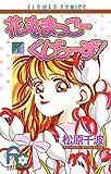 花丸まっこーくじらーず!(1) (フラワーコミックス)