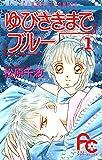 ゆびさきまでブルー(1) (フラワーコミックス)