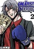 グレイテストアンダードッグ(2) (サイコミ×裏少年サンデーコミックス)