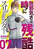 スリースター(7) (サイコミ×裏少年サンデーコミックス)
