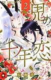 鬼の千年恋(2) (フラワーコミックス)