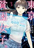 東京貧困女子。(3) (ビッグコミックス)