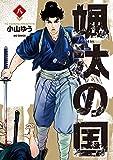 颯汰の国(8) (ビッグコミックス)