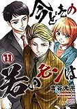【新装版】今どきの若いモンは(11) (サイコミ×裏少年サンデーコミックス)