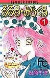 るるる★みらくる(1) (フラワーコミックス)