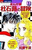 まんが家 杜石蕗の冒険(1) (フラワーコミックス)