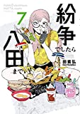 紛争でしたら八田まで(7) (モーニングコミックス)