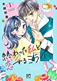 終わった私と恋するミライ【電子単行本】 1 (プリンセス・コミックス プチプリ)