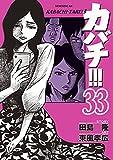 カバチ!!! -カバチタレ!3-(33) (モーニングコミックス)