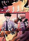 このままじゃフラれる不器用上司 (中経☆コミックス)