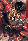 ハルタ 2021-SEPTEMBER volume 87 (HARTA COMIX)