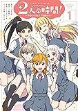 ラブライブ!スーパースター!! Comic Book 2人の時間! ~Special times~(1) (単行本コミックス)