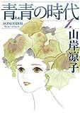 青青の時代(1) (モーニングコミックス)