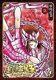 聖闘士星矢 Final Edition 3 (少年チャンピオン・コミックス エクストラ)