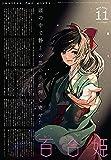 コミック百合姫 2021年11月号