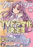 コミックヴァルキリーWeb版Vol.100 (ヴァルキリーコミックス)