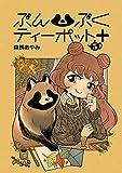 ぶんぶくティーポット+ 5巻 (LAZA COMICS)