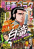 漫画ゴラク 2021年 10/1 号