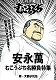 安永萬むこうぶち名勝負特集 (近代麻雀コミックス)