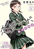 恋愛ラボ電子特装版 5巻 (まんがタイムコミックス)