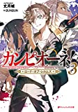 カンピオーネ! ロード・オブ・レルムズ 3 (ダッシュエックス文庫DIGITAL)