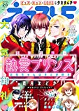 ネクストF 2021年20号 [雑誌] (ネクストFコミックス)
